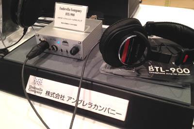 Umbrella-Company BTL-900 展示 試聴 アンブレラカンパニー