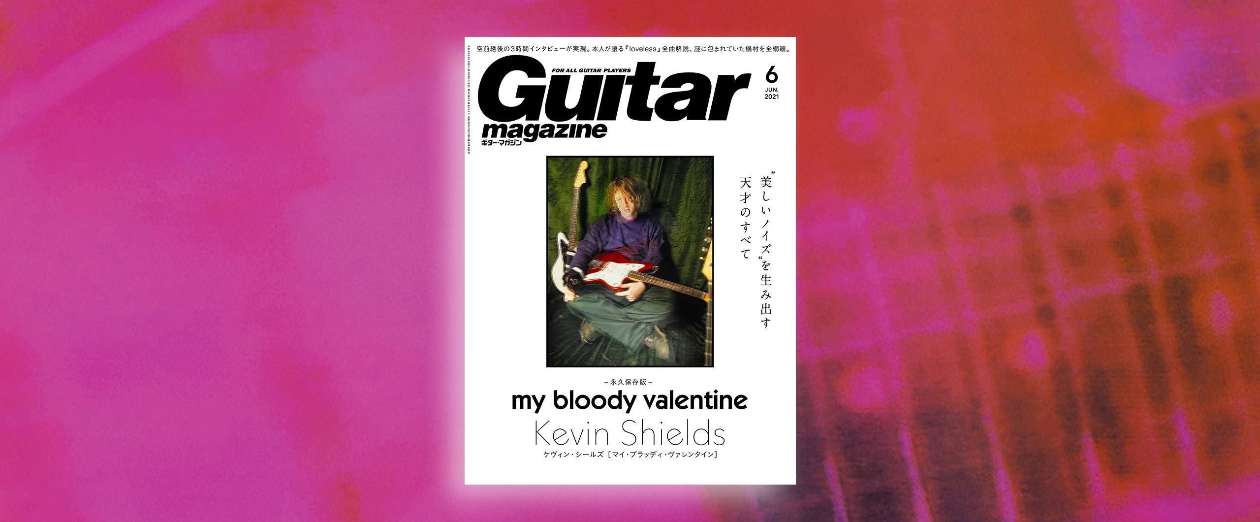 my bloody valentine,マイブラ,ギターマガジン,ギタマガ,ケヴィンシールズ,Death By Audio,デスバイオーディオ