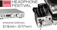 春のヘッドフォン祭 2015