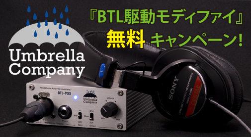 バランス駆動ヘッドホンアンプ,BTL駆動ヘッドホンアンプ,バランス駆動ヘッドホン改造,BTL駆動ヘッドフォンモディファイサービス,MDR-CD900ST改造