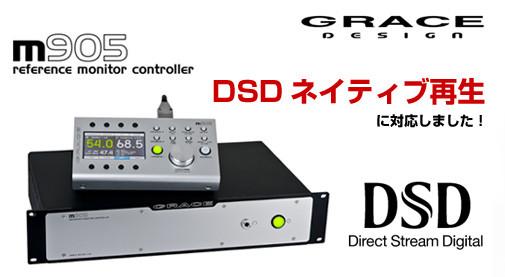 GRACE m905 DSDネイティブ再生
