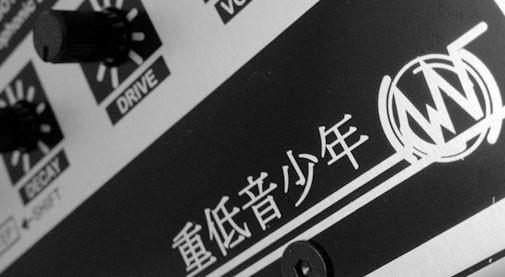 bassboy+,beatnik.jp,重低音少年,ベースシンセ,TB-303