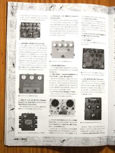 bassmagazine-gizmo-music-002