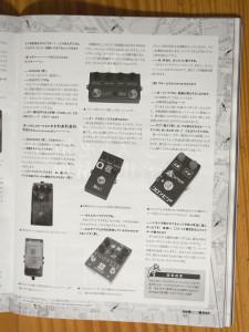 bassmagazine-gizmo-music-003