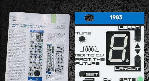 MIDI-CVコンバーター,アナログシンセ,ユーロラック,モジュラーシンセ,自動チューニング,オートチューン,