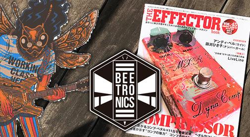Beetronics,ギターエフェクター,ギターペダル,ファズ,オーバードライブ,ビートロニクス,エフェクター,歪,ブースター