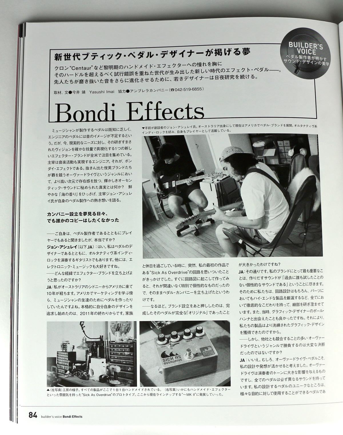 ボンダイエフェクト,Bondi Effects,オーバードライブ,おすすめ,レビュー