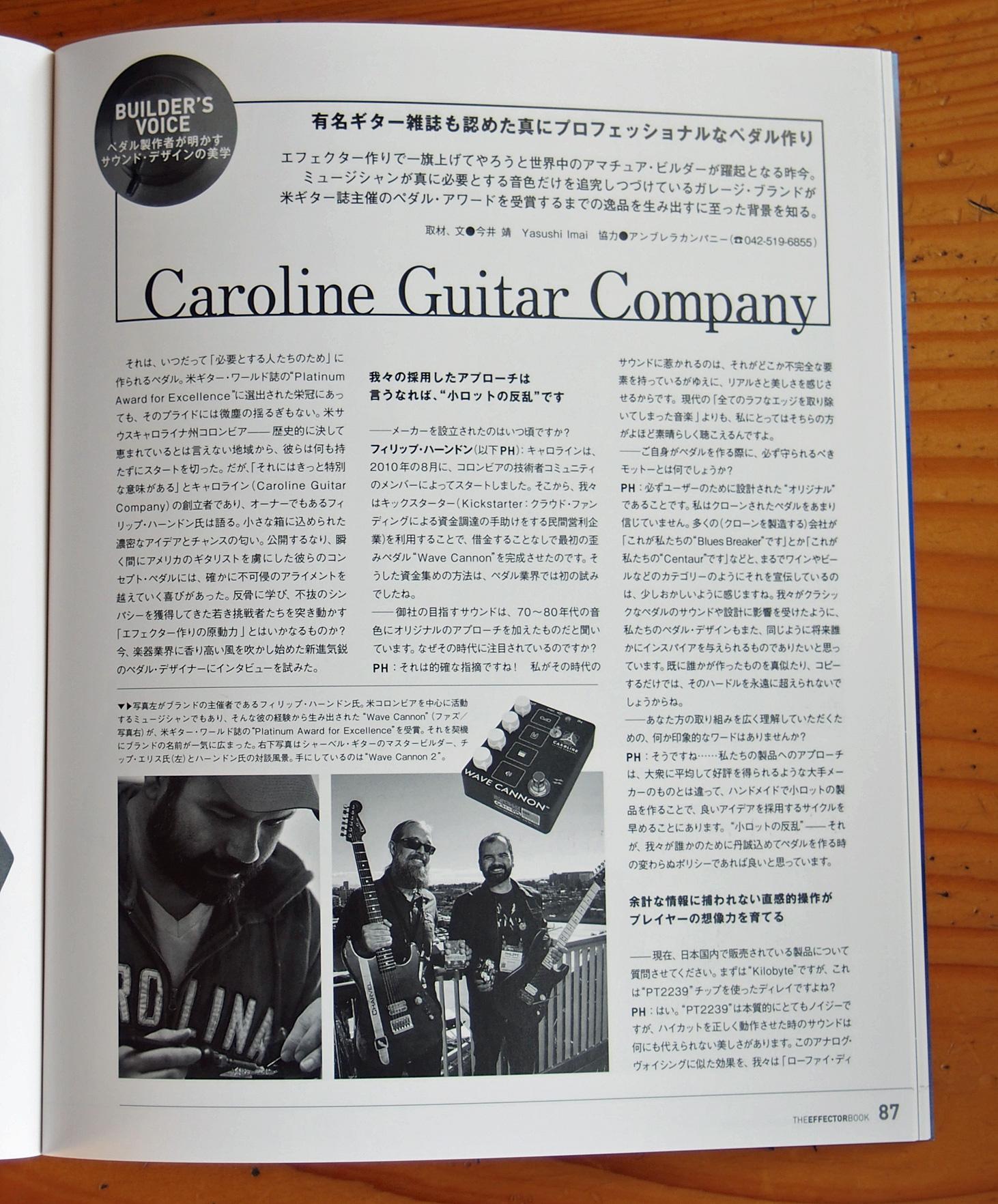 caroline guitar company レビュー サウンド