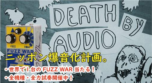 Death by audio,デスバイオーディオ