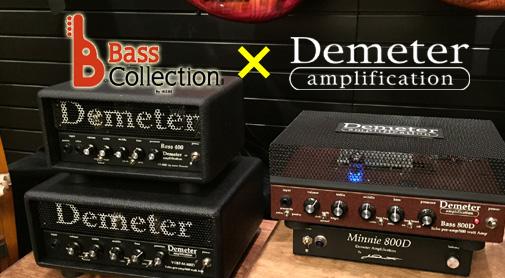 池部ベースコレクション,Demeter,Bass400,Bass800,試奏,展示店,評価,サウンド,音質,レビュー