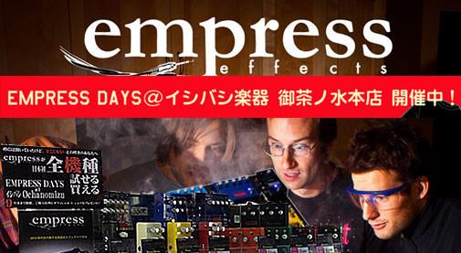 EmpressEffects,エンプレスエフェクト,ショップ,展示,セール,価格,展示店,試奏