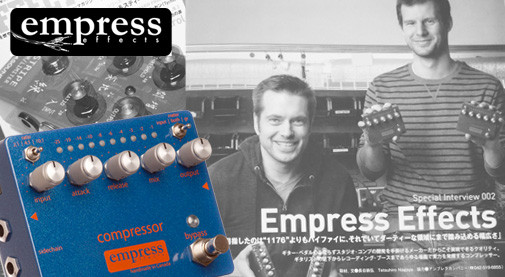 Empress effects,Compressor,エンプレス,コンプレッサー,ペダル