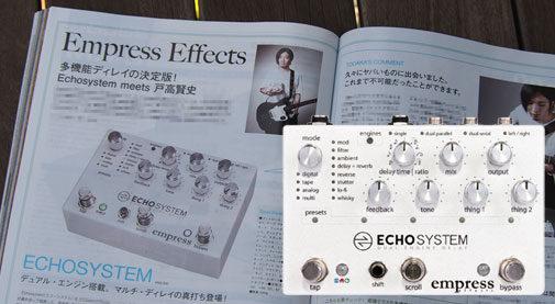 empress effects,エンプレスエフェクト,ディレイ,エフェクター,リバーブ,ギターペダル,高音質,ハイエンド,評価,レビュー,音質
