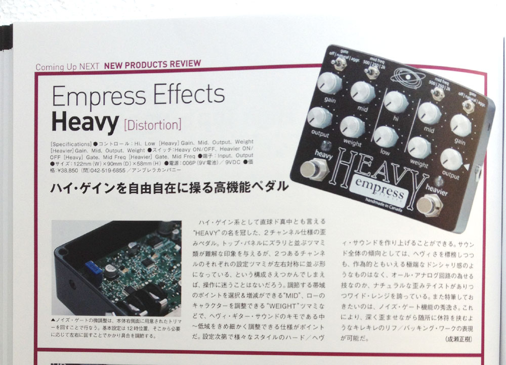 empress-heavy-eb-review