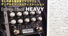 Empress Heavy サウンド 音質 レビュー
