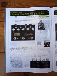 エンプレス ディレイ Empress effects Vintage Modified Superdelay VMSD 評価、サウンドレビュー