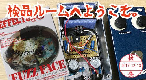 """alt=""""Fuzz Face,ファズフェイス,AC125,NKT275,年代,音質,違い,ゲルマニウム・トランジスタ"""""""