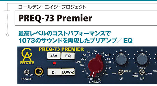 Golden Age Project PREQ-73 レビュー,音質,NEVE,1073