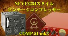 Neve2254,ニーブ2254,33609,Golden Age Project,Comp-54,ビンテージニーヴ,ビンテージニーブ,コンプレッサー