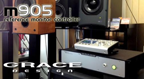 grace design m905 モニターコントローラー 試聴