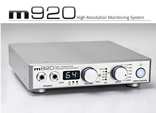 GRACE design m920 価格,高音質ヘッドホンアンプ,USB DAC,高音質DAC,ヘッドホンアンプおすすめ,