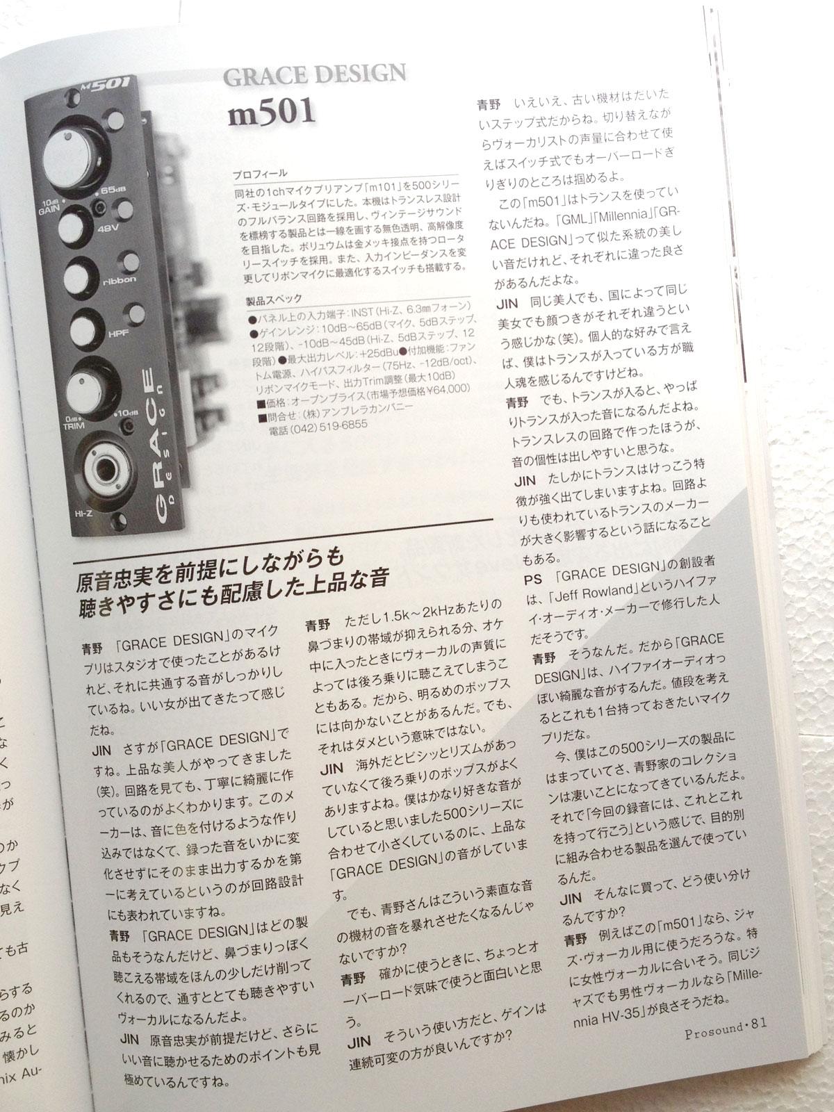 grace-m501-prosound-02-2014-review