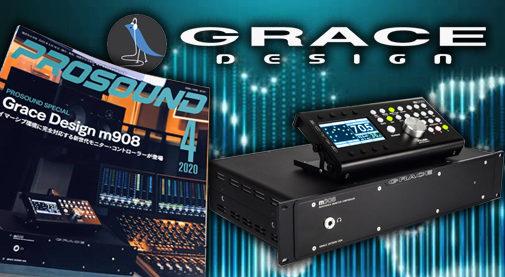 grace design,m908,イマーシブ,サラウンド,モニターコントローラー,サラウンドモニタリング,イマーシブオーディオ,モニターコントローラー