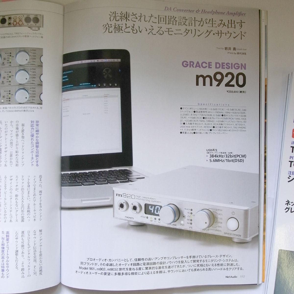 grace design,グレースデザイン,m902,m903,m920,ヘッドホンアンプ,モニターコントローラ,レビュー,評価、感想,価格