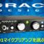 Grace design m101 マイクプリアンプ,ヘッドアンプ