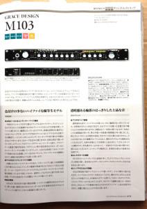 GRACE design m103 チャンネルストリップ レビュー