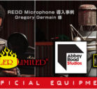 Chandler Limited,REDD MICROPHONE,音質,レビュー,評価,ボーカルマイクロホン,ハイエンドマイクロホン,スタジオマイクロホン,おすすめ
