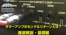 ギターアンプのセンド&リターン,センドリターン,使い方,接続,接続方法,send&return,JC-120
