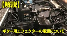 ギターエフェクター,電源,パワーサプライ,選び方,ギターペダル,mA,容量,パワーサプライ