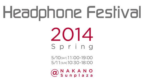 春のヘッドフォン祭 2014 フジヤエービック