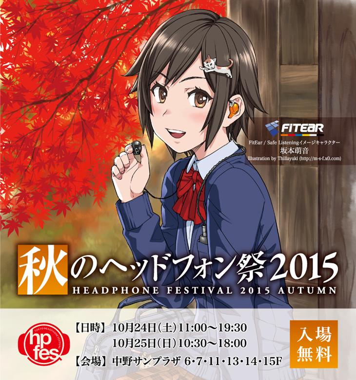 秋のヘッドフォン祭 2015