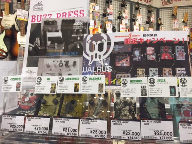ギターエフェクター,石川県,オーバードライブ,Walrus Audio