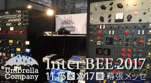 inter bee 2017,インタービー2017,アンブレラカンパニー