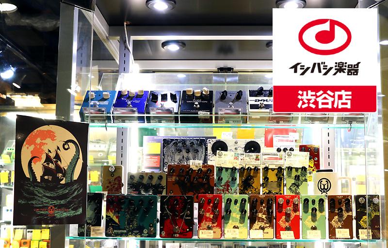イシバシ楽器渋谷,石橋楽器渋谷,Walrus Audio、ウォルラスオーディオ,ギターエフェクター,Empress Effects