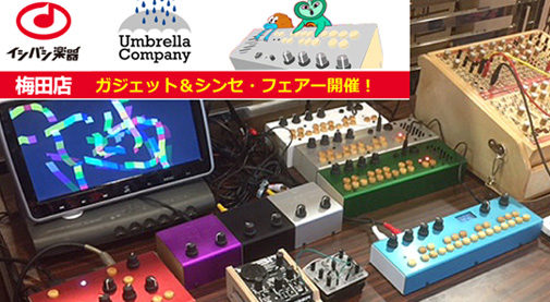 大阪,シンセサイザー,ガジェット楽器,シンセ,アナログシンセ,ユーロラック,ポケットピアノ,ビデオシンセ,関西