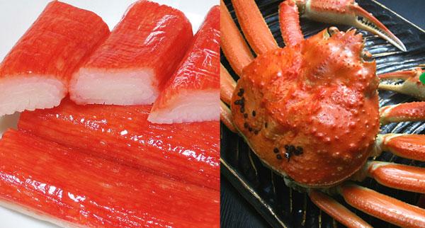 「カニカマ」と「最高級松葉蟹」