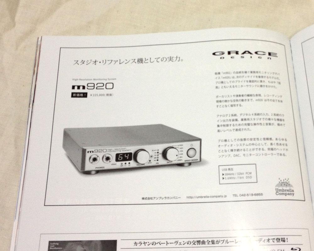 GRACE design m920 レビュー 評価  DAC ヘッドホンアンプ