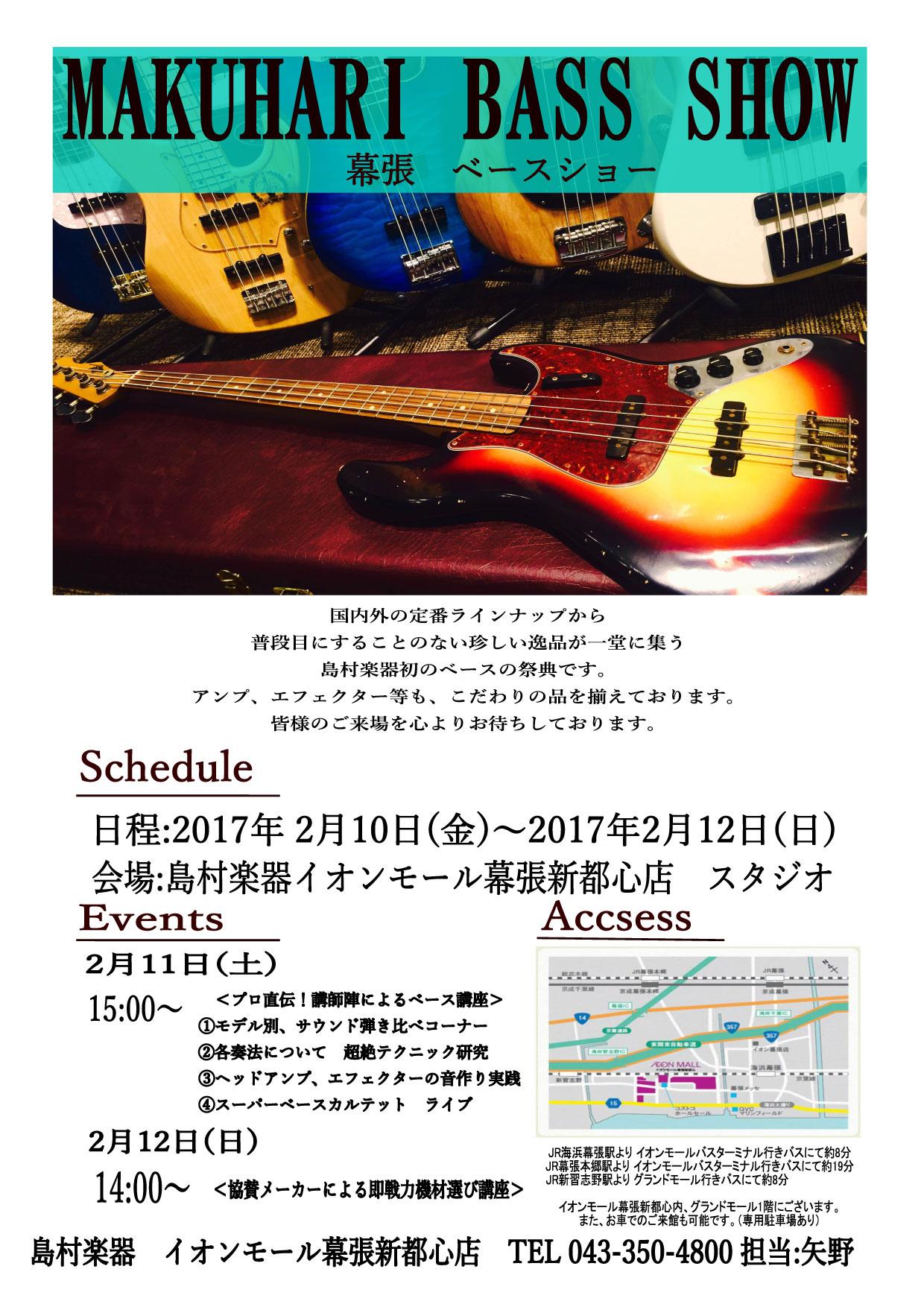 makuhari-bass-show