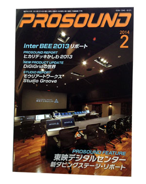 prosound-02-2014-hyoushi
