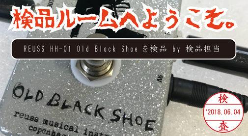 REUSS,ロイス,HH-01,Old Black Shoe,オーバードライブ,エフェクター