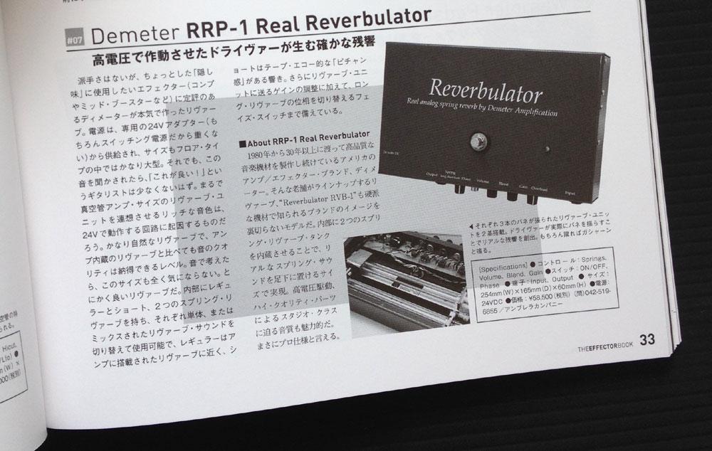 ZCAT PEDALS,リバーブエフェクター,リバーブペダル,レビュー,リバーブペダルおすすめ,Walrus Audio Descentレビュー,Demeter RRP-1リバーブレビュー,ZCAT Pedals Hold Reverb,ZCAT Big Reverb