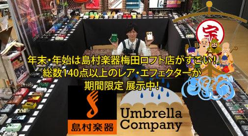 shimamura-umeda-140-effecto