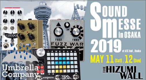 sound messe,サウンドメッセ,大阪,心斎橋,アンブレラカンパニー,hizumiwall