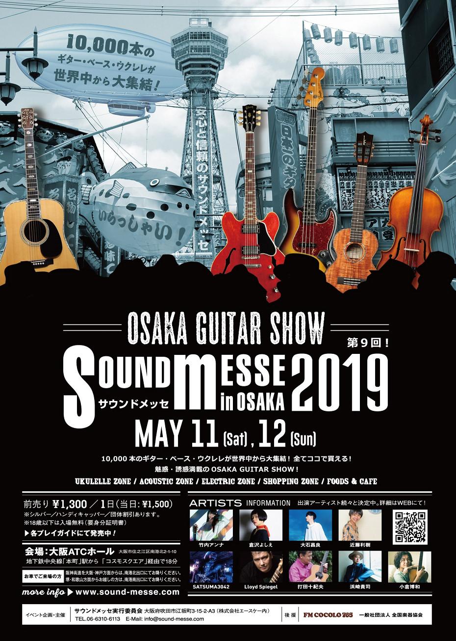 サウンドメッセ,大阪,2019,soundmesse
