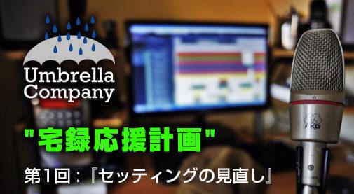宅録,自宅録音,ホームレコーディング,音質向上,グレードアップ,サウンドメイク,レコーディングクオリティ,自宅録音セッティング,レコーディングセッティング,モニタースピーカー,レコーディング機材,マイキングテクニック,マイクプリアンプ,ギターライン録音,電源,ケーブル,コンプレッサー,モニタリング,GRACE m101,FMR Audio,Golden Age Project,DI-Snake,Signalform-Organizer,Umbrella-Company,アンブレラカンパニー,MDR-CD900ST,HP-Adapter