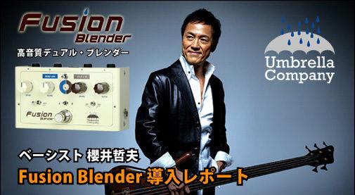 櫻井哲夫,Tetsuo Sakurai,ベース,機材,エフェクター,高音質ブレンダー,ベース用ブレンダーペダル,Fusion Blender,フュージョンブレンダー,導入例,感想,レビュー